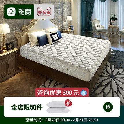 雅兰床垫梦堡1.5米1.8m