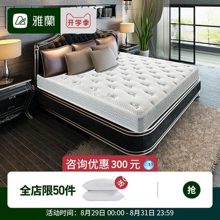 雅兰床垫air8000乳胶1.5m