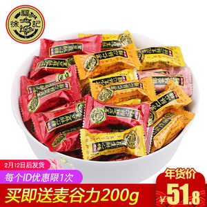 徐福记糖果 5