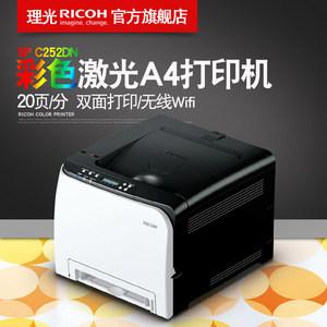 理光打印机 2