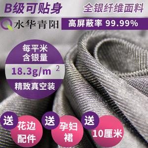 水华青阳孕妇防辐射服装 3