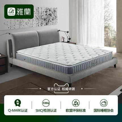 雅兰床垫云睡AI乳胶1.5米1.8m