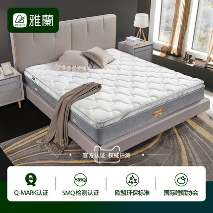 雅兰乳胶床垫焕能MAX 1.5m/1.8米