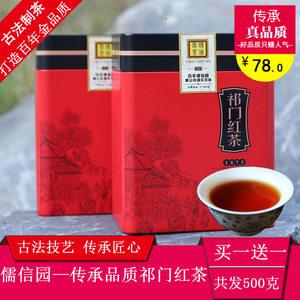 儒信园祁门红茶 2