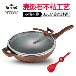 德世朗厨具 4