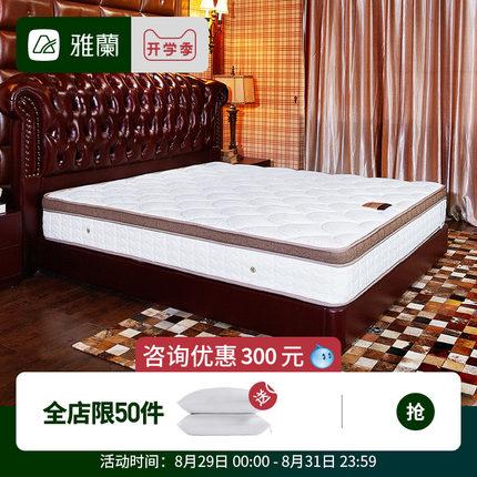 雅兰床垫港丽欧式1.8米