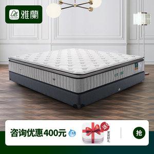 雅兰床垫 2