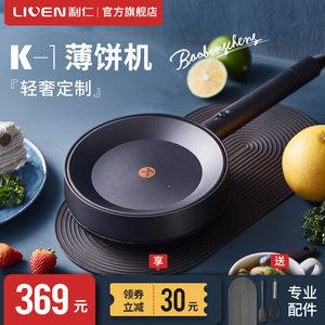 利仁厨房电器烤饼机 7