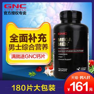 GNC保健品 4