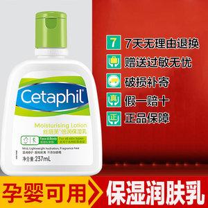 cetaphil丝塔芙洗面奶身体乳 4