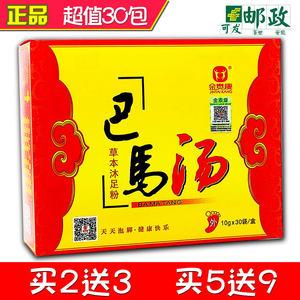 金泰康足浴药粉 3