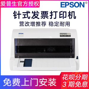 epson爱普生打印机 6