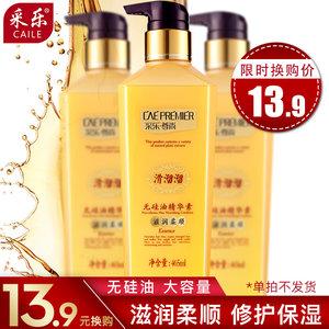 采乐洗发水 3