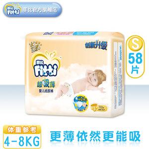 菲比婴儿纸尿裤 7