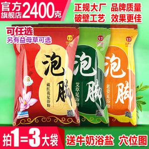 金泰康足浴药粉 5