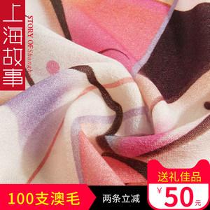 上海故事真丝围巾 6