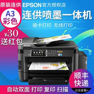 epson爱普生打印机 5