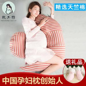 枕工坊孕妇枕头 5