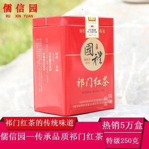 儒信园祁门红茶 3