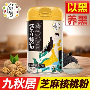 九秋居滋补养生茶 8
