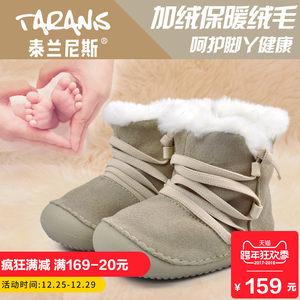 泰兰尼斯童鞋 7
