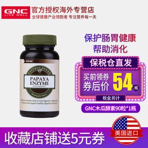 GNC保健品 7