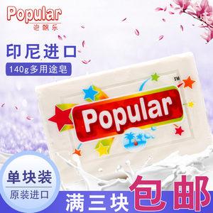 泡飘乐洗衣皂 6