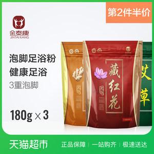 金泰康足浴药粉 4