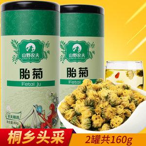 山野农夫水果茶 5