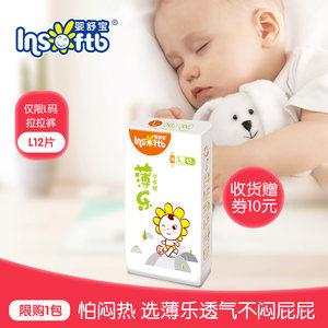 婴舒宝纸尿裤 3