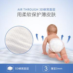 可爱宝贝纸尿裤 2