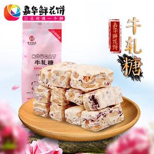 嘉华花饼 6