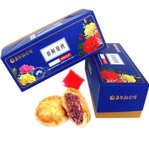嘉华花饼 7