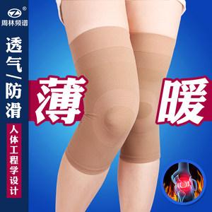 周林频谱腰部膝部颈椎带 2