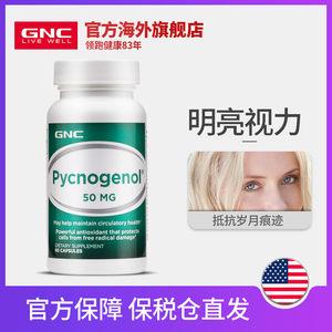GNC保健品 3