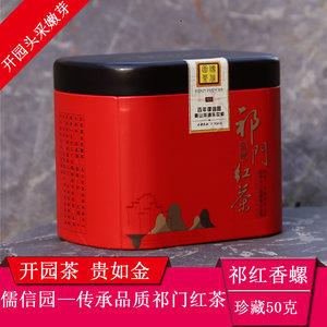 儒信园祁门红茶 6