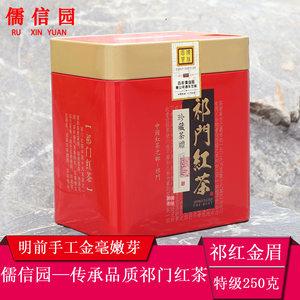 儒信园祁门红茶 5