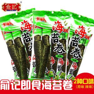 俞记食品 5
