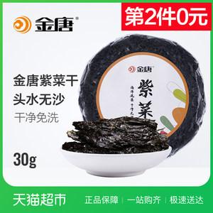 金唐养生食材 5