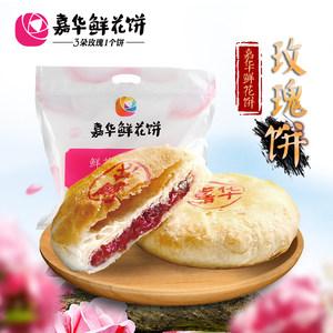 嘉华花饼 5