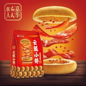 嘉华花饼 4