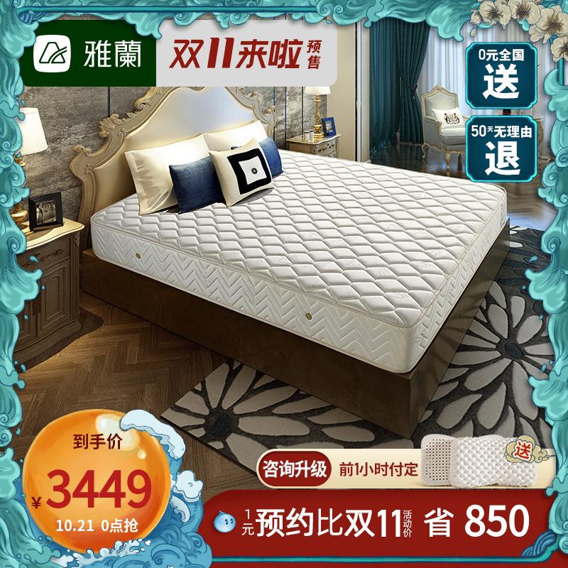 雅兰床垫1.5m代棕垫 1
