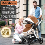 aerde阿尔德婴儿车 4
