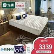 雅兰床垫有哪些型号和价位?质量怎么样 3