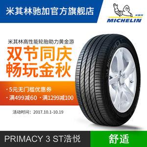 米其林轮胎 5