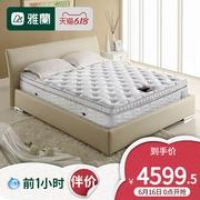 雅兰床垫有哪些型号和价位?质量怎么样 2