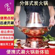 佟记铜火锅炉 4