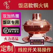 佟记铜火锅炉 3