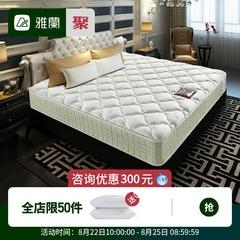 airland雅兰床垫加硬护脊床垫 4