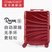 COWAROBOT酷哇机器人旅行拉杆箱 6